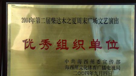 2003年防治非典型肺炎工作先进集体