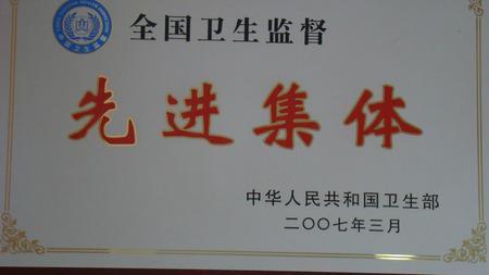 2007年全国卫生监督先进集体